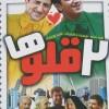 دانلود فیلم ایرانی ۲ قلوها