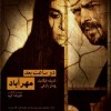 دانلود فیلم ایرانی ۲ ساعت بعد مهرآباد
