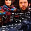 دانلود فیلم ایرانی پنجاه قدم آخر