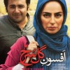 دانلود فیلم ایرانی افسون گل سرخ