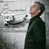 دانلود آهنگ جدید محمدرضا هدایتی به نام از تو که حرف میزنم