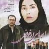 دانلود فیلم ایرانی ابرهای ارغوانی