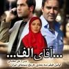 دانلود فیلم ایرانی آقای الف