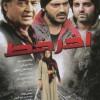 دانلود فیلم ایرانی آخر خط