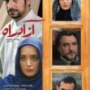 دانلود فیلم ایرانی آزاد راه