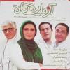 دانلود فیلم ایرانی آزمایشگاه