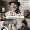 دانلود فیلم ایرانی باهم در خانه