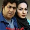 دانلود فیلم ایرانی به خاطر پونه