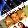 دانلود فیلم ایرانی بی خداحافظی