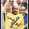 دانلود فیلم ایرانی داستان عوضی