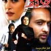دانلود فیلم ایرانی بوی گندم