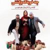 دانلود فیلم ایرانی چه خوبه که برگشتی