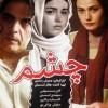 دانلود فیلم ایرانی چشم