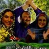 دانلود فیلم ایرانی دربست تا لواسان