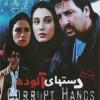 دانلود فیلم ایرانی دست های آلوده