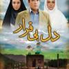 دانلود فیلم ایرانی دل بیقرار