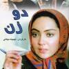 دانلود فیلم ایرانی دو زن