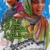 دانلود فیلم ایرانی دختری با کفشهای کتانی