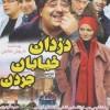 دانلود فیلم ایرانی دزدان خیابان جردن