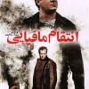 دانلود فیلم ایرانی انتقام مافیایی