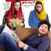 دانلود فیلم ایرانی عشق و مکافات