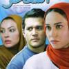 دانلود فیلم ایرانی استخر