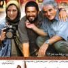 دانلود فیلم ایرانی فرزند چهارم