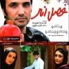 دانلود فیلم ایرانی فصل انار