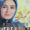 دانلود فیلم ایرانی گهواره ای برای مادر
