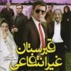 دانلود فیلم ایرانی قبرستان غیرانتفاعی