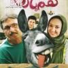 دانلود فیلم ایرانی هم بازی