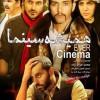 دانلود فیلم ایرانی همیشه سینما