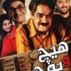 دانلود فیلم ایرانی هیچ و پوچ