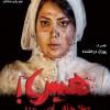 دانلود فیلم ایرانی هیس! دخترها فریاد نمی زنند