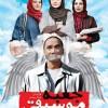 دانلود فیلم ایرانی جعبه موسیقی