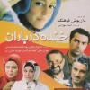 دانلود فیلم ایرانی خنده در باران