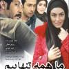 دانلود فیلم ایرانی ما همه تنهاییم