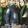 دانلود فیلم ایرانی ماه عسل یونانی