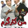 دانلود فیلم ایرانی من کارگرم