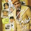 دانلود فیلم ایرانی من کجا خوابم برد