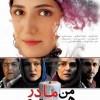 دانلود فیلم ایرانی من مادر هستم