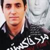 دانلود فیلم ایرانی مرد خاکستری