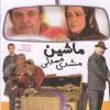 دانلود فیلم ایرانی ماشین مشدی ممدلی
