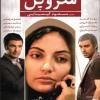 دانلود فیلم ایرانی متروپل