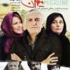 دانلود فیلم ایرانی میگرن
