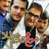 دانلود فیلم ایرانی مرغ تخم طلا