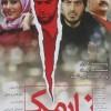 دانلود فیلم ایرانی نارمک