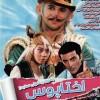 دانلود فیلم ایرانی اختاپوس