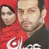 دانلود فیلم ایرانی عصیان
