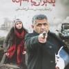 دانلود فیلم ایرانی پذیرایی ساده